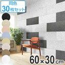 吸音パネル フェルメノン 60x30cm 45度カットタイプ 30枚セット ( 送料無料 パネル ボード 吸音ボード 壁 壁面 天井 床 賃貸 マンション アパート DIY 簡単 壁に貼る 防音材 騒