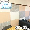 吸音材 吸音パネル 防音フェルトボード ( +吸音 ) フェルメノン 80×60cm 6枚セット 防音 吸音 遮音 ( 送料無料 …