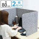 デスクトップパネル 幅80cm 飛沫 防止 パネル 仕切り 机 パーテーション 自立 2個セット ( 送料無料 デスクパーテー…
