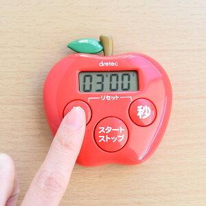 キッチンタイマー マグネット付き リンゴタイマー ( デジタルタイマー クッキングタイマー 磁石 カウントアップ機能 カウントダウン機能 リピート機能 簡単操作 見やすい 下ごしらえ キッ
