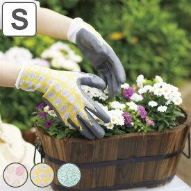 ガーデングローブ マイリトルガーデン S ( 園芸用手袋 作業手袋 ガーデニング 滑り止め 日曜大工 農作業 ) 【39ショップ】