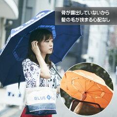 傘晴雨兼用逆さに開く2重傘circus×mozサーカス長傘二重傘