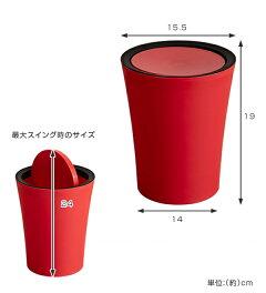 ゴミ箱2.2Lスイングふた付き丸型ダストボックス