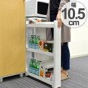 キッチン隙間収納 キッチン収納 スリム スマートワゴン 幅10.5cm 奥行55cm 3段 組立式 ( 隙間収納 すき間 収…