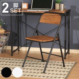 折りたたみチェア 2脚セット 座面高43cm 折りたたみ チェア 椅子 木目調 スチール ( 送料無料 いす デスクチェア 折りたたみ椅子 ダイニング イス 折り畳み 軽量 コンパクト 来客用 折り畳み