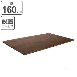 ダイニングテーブル 天板のみ 幅160cm 奥行85cm ウォールナット 木製 天然木 ダイニング テーブル ( 送料無料 天板 長方形 ダイニングテーブル天板 補強桟 幅 160 テーブル天板 パーツ 脚別売り
