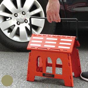 踏み台 ステップ 高さ22.5cm REACH-IT フォールディングステップ ( ステップ台 スツール 踏台 昇降 ワンタッチ 折りたたみ 簡単 コンパクト ハンドル付き スリム 収納 隙間 持ち運び 屋外 屋内