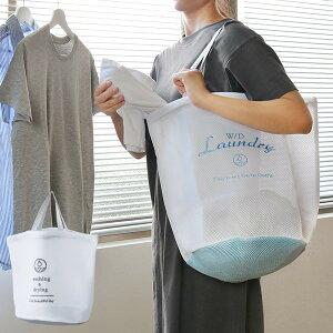 洗濯ネット W/D ランドリーネットバッグ ランドリーバッグ バッグ 大 大型 ( 洗濯用ネット コインランドリー用バッグ 肩掛け そのまま洗える 丸洗い ファスナー 持ち手 マチ付き 3層メッシ