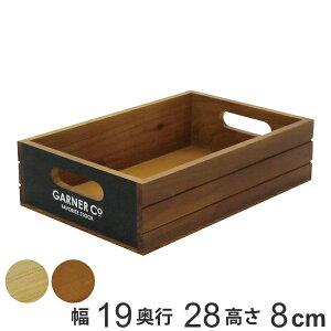 収納ボックス 幅19×奥行28×高さ8cm ボックス S フラット 木製 積み重ね ( ウッドボックス 小物収納 スタッキング 収納ケース 小物 収納 コンテナ 持ち手付き 木箱 野菜ストッカー おしゃれ )