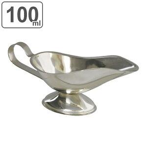 ソースポット 100ml ロッコ ROCCO カレーソースポット ステンレス製 ( グレイビーボート 小さめ カレーポット ステンレス 食器 インド 器 グレイビーポット カレールー グレービーソース うつ