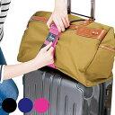 バッグとめるベルト プラス 旅行 便利グッズ 荷物固定 ( スーツケースベルト キャリーバッグベルト スーツケース…