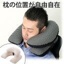 トラベルクッション ボーダー 2段式 携帯用 エアー枕 ネックピロー ( 旅行用枕 エアークッション 旅行グッズ 旅…