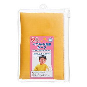 散髪ケープ ベビー用 日本製 ( 子ども 散髪 ケープ エプロン フリーサイズ 赤ちゃん ヘアカット用品 ベビー用品 セルフカット )【39ショップ】