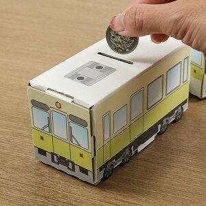 電車 ダンボール シール付 貯金箱 ぺったんバス 紙製 立体パズル 組立 ( 工作キット ペパークラフト ペーパーアート キット ぺったんシリーズ 段ボール 組み立て 作る 簡単 エコ 立体的 本