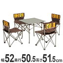 折りたたみ テーブル チェア4脚セット 収納袋付 ( 送料無料 アウトドアチェア アウトドアテーブル テーブルチェアセ…