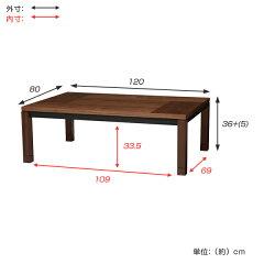 家具調こたつ座卓長方形ウォールナット調ウォルト幅120cm