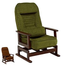 高座椅子 リクライニングチェア 5段リクライニング 腰当クッション付 座面高2段調節 ( 送料無料 アームチェア 座椅子 チェア チェアー 椅子 いす 肘置き 肘掛チェア テレビ座椅子 ソファ シングルソファ リクライニングソファ )【5000円以上送料無料】