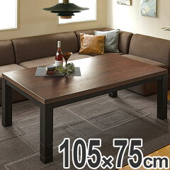 家具調こたつリビングコタツウォールナットジェスタ幅105cm