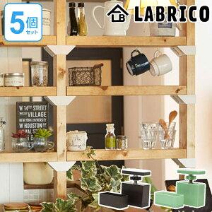 アジャスター LABRICO ラブリコ DIY パーツ 2×4材 棚 ラック 同色5セット ( 送料無料 突っ張り diy 日曜大工 壁面収納 簡単 壁面 収納 パーテーション 間仕切り 突っぱり 2×4アジャスター ツーバ