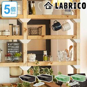 棚受 シングル LABRICO ラブリコ DIY パーツ 2×4材 棚 ラック 同色5セット ( 突っ張り diy 日曜大工 壁面収納 簡単 壁面 収納 パーテーション 間仕切り つっぱり 突っぱり 2×4アジャスター ツーバ