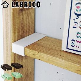 棚受 LABRICO ラブリコ DIY パーツ 1×4材 棚 ラック 同色1セット ( 突っ張り 壁面収納 パーティション 1×4 diy 簡単 簡単取付 間仕切り つっぱり 収納 壁面 壁 )【5000円以上送料無料】