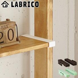 棚受 LABRICO ラブリコ DIY パーツ 1×8材 棚 ラック 同色1セット ( 突っ張り 壁面収納 パーティション 1×8 diy 簡単 簡単取付 間仕切り つっぱり 収納 壁面 壁 )【5000円以上送料無料】