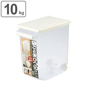 米びつ 袋ごと米びつ 計量カップ付き 10kg ( ライスボックス 米櫃 こめびつ ライスストッカー 米ストッカー コメビツ お米収納 お米保存 キャスター付きキッチン収納 10キロ )【39ショップ