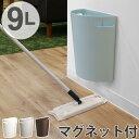 ゴミ箱 壁掛けダストボックス 9L マグネットシート2枚付き 日本製 ( ごみ箱 収納 整理 おしゃれ 分別 キッチン 隙間 ダストボックス くずかご 屑入れ スリム プラスチック製 分別ゴミ 分別ご