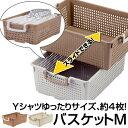 収納バスケット 衣類収納ケース フリーバスケット Mサイズ 取っ手付き ( おもちゃ箱 収納ボックス 衣装ケース プ…