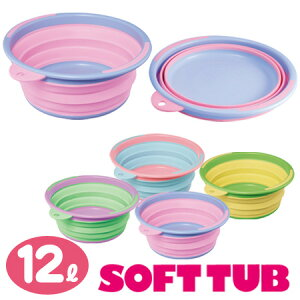 折りたたみバケツ SOFT TUB ソフトタブ 12L ( おしゃれ バケツ ばけつ ) 【39ショップ】