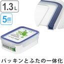 保存容器 イージーケアタイト 1.3L プラスチック製 5個セット 密閉型 抗菌 電子レンジ対応 ( プラスチック保…