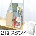 カタログスタンド A4 2段 クリア ( パンフレットスタンド パンフレットラック カタログケース ) 【5000円以上送…