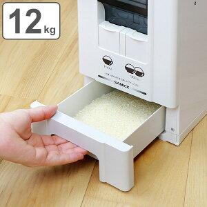 米びつ 1合計量 10kg用 無洗米対応 コンパクトライスディスペンサー 12kg ( 送料無料 ライスボックス 米櫃 無洗米兼用 10キロ用 一合計量 2合計量 二合計量 計量機能付き 計量式 ライスストッ