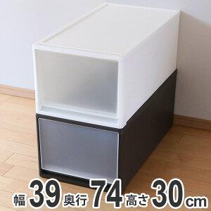 収納ケース ストラ 74-L 幅39×奥行74×高さ30cm 押入れ収納 プラスチック 引き出し 日本製 ( 収納ボックス 収納 ケース ボックス 押入れ クローゼット 衣装ケース プラスチック製 洋服 衣類 収
