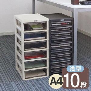 レターケース A4 浅型 10段 書類ケース 書類収納 ( 書類 収納ケース 棚 整理 収納ボックス 収納 透明 ケース 引き出し 引出し 書類整理 デスクチェスト デスクサイドワゴン 机 キャスター付き