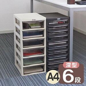 レターケース A4 深型 6段 書類ケース 書類収納 ( 書類 収納ケース 棚 整理 収納ボックス 収納 透明 ケース 引き出し 引出し 書類整理 デスクチェスト デスクサイドワゴン 机 キャスター付き