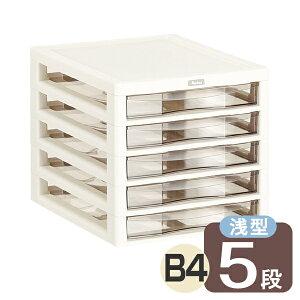 レターケース B4 浅型 5段 書類ケース 書類収納 ( 書類 収納ケース 棚 整理 収納ボックス 収納 透明 ケース 引き出し 引出し 書類整理 デスクチェスト 机 卓上 )【39ショップ】