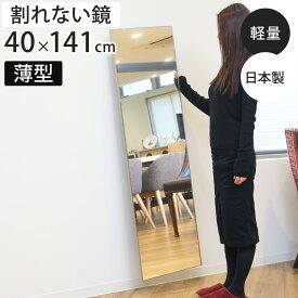 割れない鏡 リフェクスミラー 幅40cm×高さ141cm frame by REFEX 姿見 ミラー フィルムミラー ( 送料無料 鏡 全身 壁掛け かがみ カガミ 全身ミラー 割れないミラー 薄型 超軽量 薄い 軽い 安全 アルミフレーム 移動 簡単 日本製 )【39ショップ】