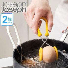 【今だけポイント10倍】Joseph Joseph トング オートング ゆで卵用 ジョセフジョセフ ( ゆで卵専用 卵用トング キッチントング 食洗機対応 2個セット 便利グッズ キッチンツール 下ごしらえ )【5000円以上送料無料】