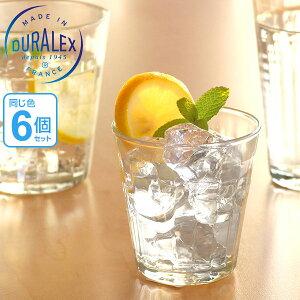 コップ DURALEX デュラレックス PRISME プリズム 170ml 同色6個セット グラス 食器 ( ガラス ガラスコップ ガラス製 タンブラー おしゃれ シンプル クリア 透明 洋食器 ガラス食器 )【39ショップ
