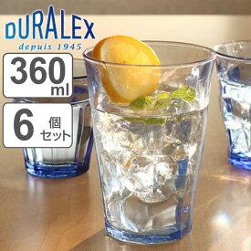 コップ DURALEX デュラレックス PICARDIE ピカルディ マリン 360ml 同色6個セット グラス 食器 ( ガラス ガラスコップ ガラス製 タンブラー おしゃれ シンプル ブルー 透明 洋食器 ガラス食器 )【39ショップ】