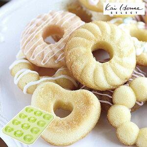 ミニドーナツ型 シリコン製 ケーキ型 12個取 アソート ( 焼きドーナツ ミニドーナツ プチドーナツ ドーナッツ ドーナツ シリコンケーキ型 シリコン型 )【39ショップ】