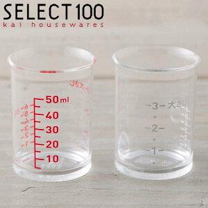 計量カップ 耐熱 メジャーカップ 貝印 セレクト100 50ml 2個セット ( SELECT100 透明 プラスチック 日本製 調理器具 計量 キッチン用品 キッチンツール ) 【39ショップ】