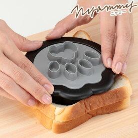 サンドイッチ型 Nyammy ねこのサンドイッチ型 ニャミー ( サンドウィッチ型 パン抜き型 型抜き 肉球型 食パン抜き型 サンドイッチ サンドイッチメーカー サンドイッチグッズ キッチンツール キッチングッズ ネコグッズ 貝印 KAI )【39ショップ】