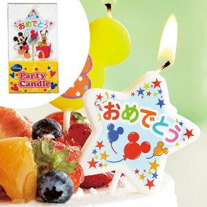 ディズニーキャンドル パーティーキャンドル ミッキーマウス ( ケーキキャンドル ろうそく ロウソク ミッキー キャラクター おめでとう スター 誕生日ケーキ バースデーケーキ ローソ
