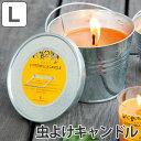 虫よけキャンドル シトロネラ バケツ型 L 柑橘系の香り ( アウトドアキャンドル ろうそく 虫除け キャンプ アウ…