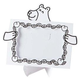 フォトスタンド ペインタホリック クマ ( 写真たて 紙製 塗り絵 ぬりえ ぬり絵 こども 子ども 子供 大人 写真 卓上 飾る 動物 アニマル 熊 くま ベアー )【39ショップ】