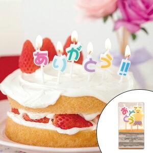 キャンドル ありがとうキャンドルギフトミニ ( ローソク ろうそく ケーキ用 ケーキキャンドル 文字 ひらがな パーティーグッズ パーティー 母の日 父の日 敬老の日 送別会 卒業 入学 飾り