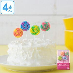 キャンドル ろうそく 誕生日 ペロペロキャンディキャンドル 4本入り ( ローソク ロウソク ケーキ用 バースデーキャンドル ケーキキャンドル パーティーキャンドル キャンディー カラフル