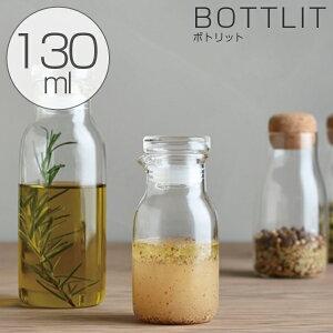 キントー KINTO 保存容器 ドレッシングボトル BOTTLIT ボトリット 130ml ガラス製 ( シーズニングボトル ガラス保存容器 ガラス瓶 耐熱ガラス ボトル型 保存ビン 瓶 キッチン用品 キッ